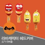 [무료배송/정품] 라바 드라이버 헤드커버