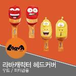 [무료배송/정품] 라바 우드/퍼터 겸용 헤드커버