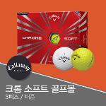 [한국캘러웨이정품] 캘러웨이 크롬 소프트 골프볼 (3피스,더즌)