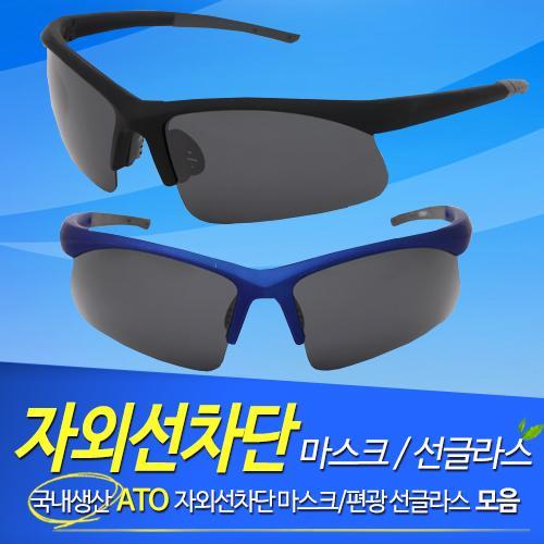 [자외선차단용품전] 골프 스포츠 편광 선글라스CTS301