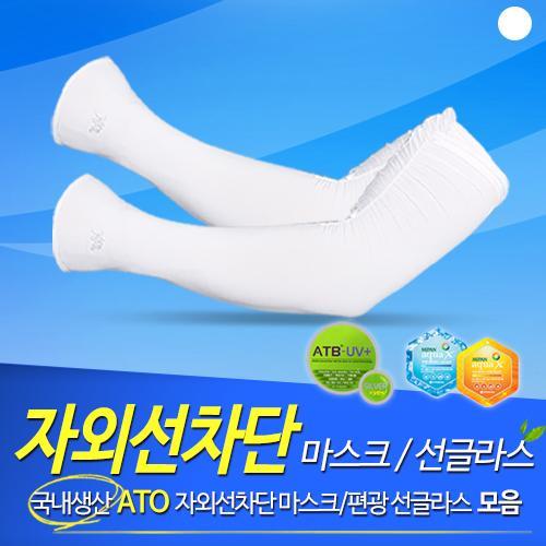 [자외선차단용품전]ATO 아쿠아엑스 스포츠기능성 쿨토시/스포츠토시/골프토시