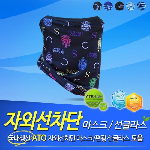 [자외선차단용품전] ATO 패션 쿨버프/자외선차단마스크/기능성마스크