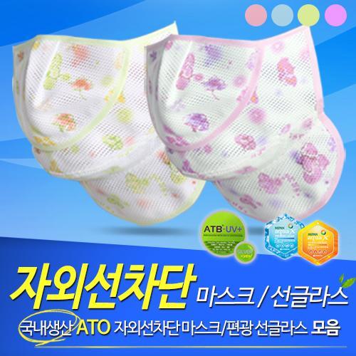 [자외선차단용품전] ATO 3단 자외선차단마스크/햇빛가리개/기능성마스크