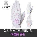 [링스정품] 뉴소프트그립 프리미엄 여성 왼손 골프장갑
