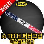 올림픽 한정판 i4 Tech Tri Color 퍼터 그립 (주)예스골프정품
