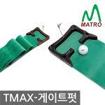 게이트펏  실전 퍼팅 연습의 기초 티맥스 게이트펏 골프퍼팅기 골프연습기 퍼팅연습기