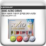 젝시오 에어로 드라이브 XXIO AERO DRIVE 골프공 컬러볼 / 화이트 / 4컬러