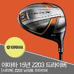야마하 인프레스 Z203 드라이버