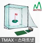 스마트네트 개인골프연습장 골프용품 골프네트 골프매트 연습용품 골프공 스윙연습기