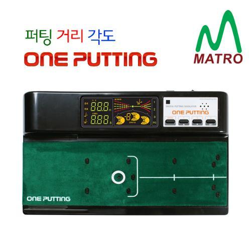 원퍼팅 퍼팅거리 각도분석 음성지원 똑똑한 퍼팅연습기 골프용품 골프 퍼팅