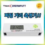 티맥스 드림펏 퍼팅연습기 퍼팅센서 골프용품 골프매트 레이저 센서로 정확한 퍼팅거리 측정