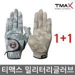 티맥스 밀리터리 골프 글러브 특허출원 상품 향균기능 물세탁가능 골프 장갑