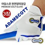 [ADAM SCOTT] 아담스콧 프리미엄 양가죽 골프장갑 3장