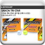 [던롭 스릭슨][정품] 2016년 SRIXON TRI STAR 트라이스타 골프볼 3피스 / 2가지색상