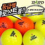 [낱알판매] 컬러볼 던롭 DDH 2피스혼합 로스트볼/1알낱개판매