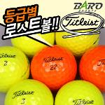 [낱알판매] 컬러볼 타이틀리스트 2피스 컬러로스트볼/1알낱개판매
