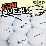 [낱알판매]테일러메이드 2/3피스혼합 로스트볼/1알낱개판매