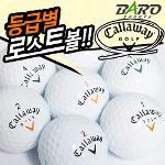 [낱알판매] 캘러웨이 혼합 3피스 로스트볼/1알 낱개판매
