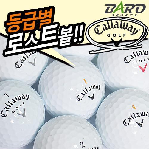 [낱알판매] 캘러웨이 혼합 2피스 로스트볼/1알 낱개판매
