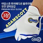 [아담스콧] 투어에디션 블루라벨 천연 양피장갑 3장