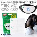 [카시야] 임팩트 헤드페이스 타점마커 드라이버용 XGVX-0332