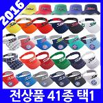 타이틀리스트 남성 바이저 썬캡 전상품 41종택1