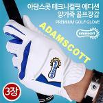 [아담스콧] 테크니컬핏 에디션 양가죽 골프장갑 3장