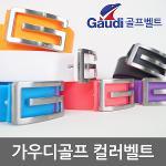 [가우디골프] 실리콘재질 G-버클 컬러골프벨트