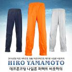 [2016년신제품]히로 야마모토 테프론방수코팅 나일론 퍼펙트 비옷하의(100프로방수-시험성적서첨부)