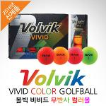 [2016년신상품]VOLVIK 볼빅골프 정품 VIVID 비비드 무광택 무반사 4색칼라 골프볼-12알