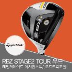 [테일러메이드정품][아시안스펙] 로켓볼즈 RBZ 스테이지2 투어 우드(로프트각 조절)