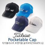 [2016년신제품]타이틀리스트 아쿠시넷코리아정품 Pocketable Cap 메탈ST 포켓어블 골프모자(TH6APK-9)