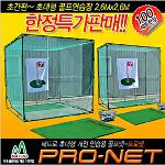 MATRO 미니 골프 연습장 프로넷II (大) 세트_기본사양