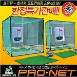 MATRO 미니 골프 연습장 프로넷I (小) 세트_기본사양