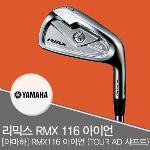 야마하 RMX 리믹스 116 아이언세트 7개 (Tour ad 샤프트)