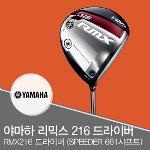 야마하 RMX 리믹스 216 드라이버 (SPEEDER 661 샤프트)