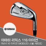 야마하 RMX 리믹스 116 아이언세트 7개 (MODUS 샤프트)