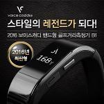 [2016년최신형]보이스캐디正品 B1 골프거리측정기 자동슬로프 밴드형거리측정기