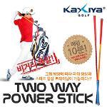 [KAXIYA] 스피드or파워 투웨이 파워스틱 스윙연습기