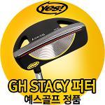 (특허)예스 골프 YES 신형 GH - AL 스테이시 퍼터