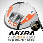 [반발계수-0.829]AKIRA GOLF 아키라골프正品 ADR-8 공인 남성용 드라이버[日本産]