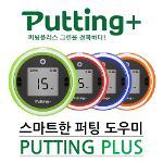 [2016년신상품]PUTTING PLUS 퍼팅 플러스 /퍼팅 스트로크 거리측정기