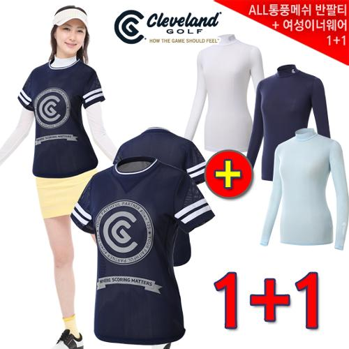 ★1+1 [클리브랜드골프] 핫썸머용 ALL 통풍메쉬 여성 반팔티셔츠+UV차단 이너웨어