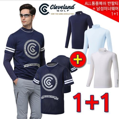 ★1+1 [클리브랜드골프] 핫썸머용 ALL 통풍메쉬 남성 반팔티셔츠+UV차단 이너웨어