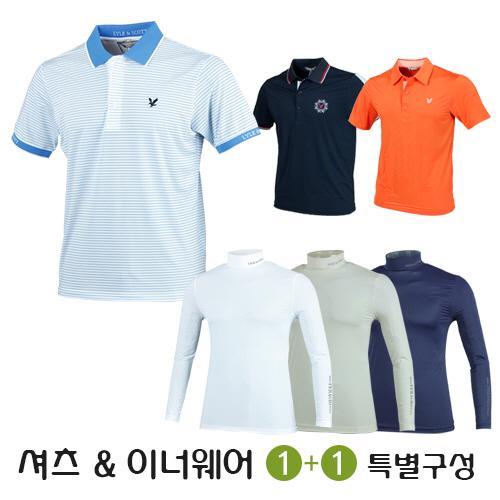 라일앤스코트 남성 골프셔츠 & 이너웨어 1+1 특별구성