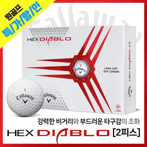 한국캘러웨이정품 HEX 디아블로  골프공(2피스)
