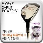 [GIGAGOLF][정품] 기가골프 X-FILE POWER-V Ⅱ 엑스파일 파워브이 Ⅱ 여성용 유틸리티 / 커버포함