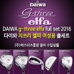 [DAIWA][정품] 다이와 2016 g-three elfa 지쓰리 엘파 여성용 풀세트 / 캐디백세트포함