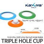 [카시야] 티맥스 다양한 난이도 연습가능한 트리플 퍼팅홀컵