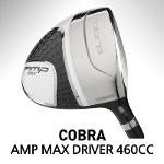 [Cobra][코브라미국정품][해외미국직배송] Cobra AMP MAX Driver / 코브라 AMP Max 인기 드라이버